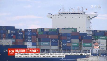 Відбій тривоги: на борту контейнеровоза з Китаю не виявили інфікованих коронавірусом