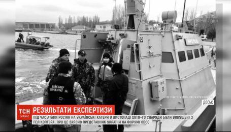 Стали відомі подробиці атаки росіян на українські катери у листопаді 2018 року