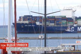 Одесские медики проверили членов экипажа корабля из Китая: инфицированных коронавирусом не выявили