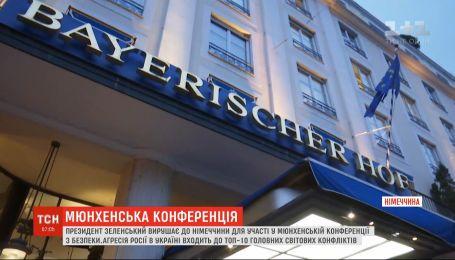 Зеленський вирушає до Німеччини для участі у Мюнхенській конференції з безпеки