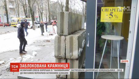 В Днепре бетонными блоками перекрыли вход в наливайку