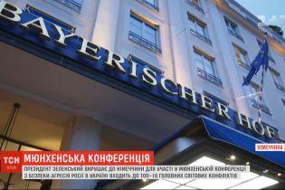 Зеленский отправляется в Германию для участия в Мюнхенской конференции по безопасности