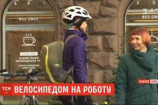 """Кияни долучилися до Всесвітньої акції """"На велосипеді на роботу"""""""