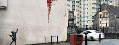 Валентинка от Бэнкси: в Бристоле появилась новая работа художника