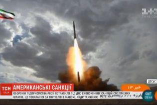 США наклали санкції на три оборонні підприємства Росії