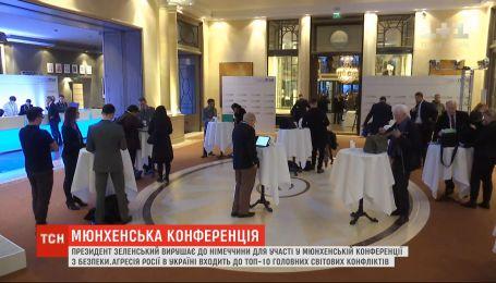 Зеленский впервые примет участие в Мюнхенской конференции по безопасности