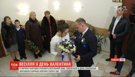 Весільний бум в Україні: у День закоханих планують побратися близько півтори тисячі пар