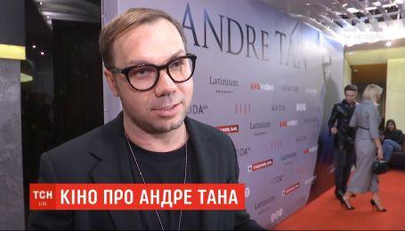 """1+1 Digital Studio"" презентувала документальну стрічку про українського дизайнера Андре Тана"