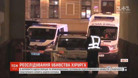 В аэропорту Одессы задержали подозреваемого по делу убийства хирурга Андрея Сотника