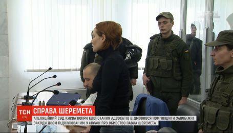 Суд рассмотрел ходатайство адвокатов Яны Дугарь и Юлии Кузьменко по изменению им меры пресечения