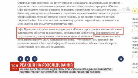 """ОПУ собирается судиться с журналистами из-за расследования программы """"Схемы"""""""