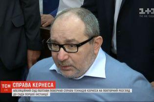 Суд вернул дело Геннадия Кернеса на повторное рассмотрение
