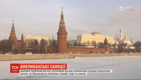 Оборонні підприємства Кремля потрапили під економічні санкції США