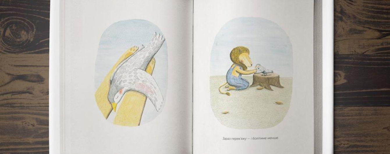 """В украинском переводе выйдет книжка-картинка для детей """"Лев и Птичка"""" канадской писательницы Марианны Дюбюк"""