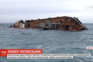 """Влада Одеси просить визнати ситуацію із затонулим танкером """"Делфі"""" надзвичайною"""