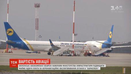 """Украинские авиакомпании возмущены намерениями правительства повысить плату за обслуживание рейсов в """"Борисполе"""""""