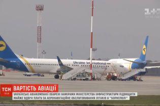 """Українські авіакомпанії обурені намірами уряду підвищити плату за обслуговування рейсів в """"Бориспілі"""""""