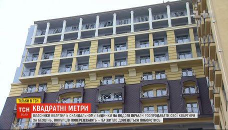 Будівельна афера: власники квартир у скандальному будинку на Подолі за безцінь розпродують своє житло
