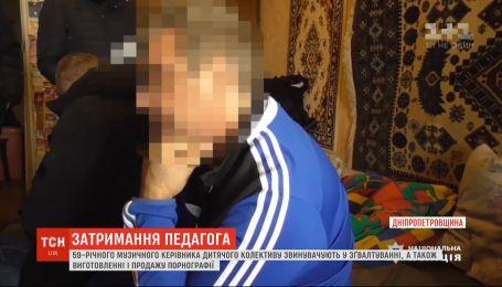 Педагога, що розбещував дітей та знімав це на відео, затримали у Дніпрі