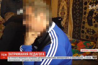 Педагога, который развращал детей и снимал это на видео, задержали в Днепре
