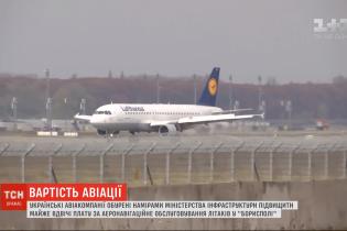 Летать станет дороже: в Украине хотят вдвое повысить стоимость авиабилетов