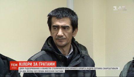 Підозрюваних у вбивстві хірурга Сотника арештували на 2 місяці без права на заставу