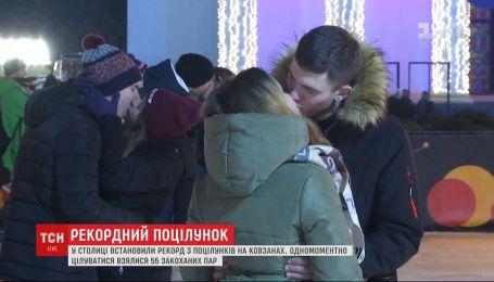 В Киеве 55 пар поцеловались на катке и установили рекорд