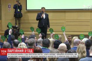 """""""Слуга народа"""" идет на местные выборы, которые состоятся в Украине 25 октября 2020 года"""