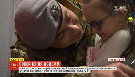 5 лет в плену: в Кропивницком военный впервые встретился с дочкой