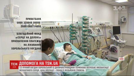 Вживлення механічного серця потрібне Богдану, адже трансплантації органа хлопчик може не дочекатись