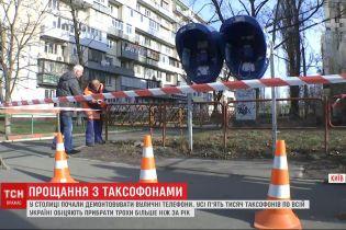 Конец эпохи таксофонов: в Киеве начали демонтаж уличных телефонов