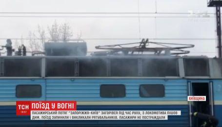 """Пасажирський потяг """"Запоріжжя - Київ"""" загорівся під час руху"""