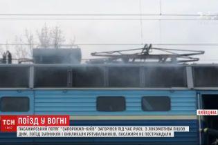 """Пассажирский поезд """"Запорожье - Киев"""" загорелся во время движения"""