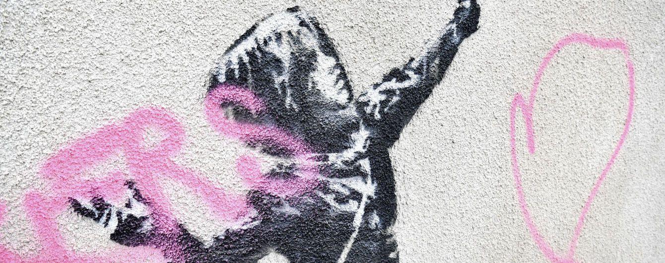 В Британии испортили граффити Бэнкси через двое суток после его создания