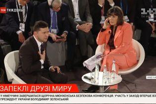 Скандальний план миру та дебют Зеленського: як минула Мюнхенська безпекова конференція