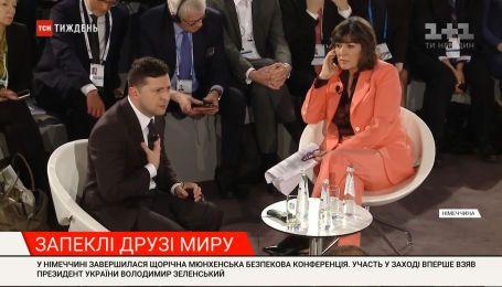 Скандальный план мира и дебют Зеленского: как прошла Мюнхенская конференция по безопасности