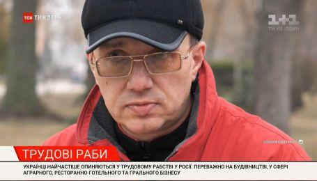 Постоянные издевательства и нечеловеческие условия: история украинца, который попал в трудовое рабство в России