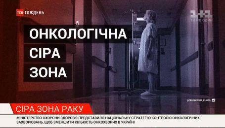 Финансово токсическая болезнь: 65 тысяч украинцев ежегодно умирают от онкологии