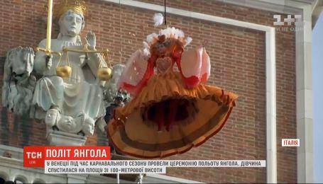 В Венеции во время карнавального сезона провели церемонию полета ангела