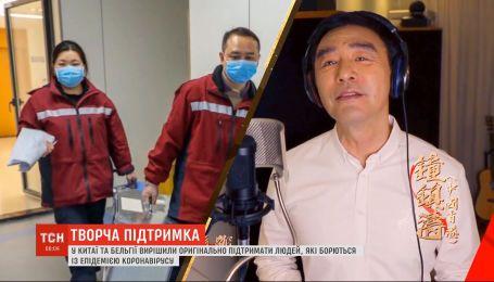Китайские звезды выпустили клип, посвященный борьбе с коронавирусом