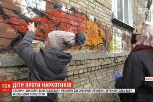 """""""Мистецтво заради життя"""": столичні школярі замалювали рекламу наркотиків на стінах будинків"""