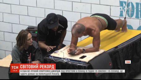 Світовий рекорд: у США 62-річний спортсмен простояв у планці 8 годин 15 хвилин і 15 секунд