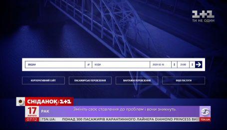 В Укрзализныце показали, как будет выглядеть обновленный сайт – экономические новости
