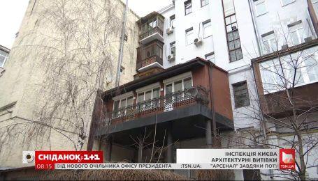 """Архитектурные """"выходки"""" киевлян – инспекция """"Сніданка"""""""