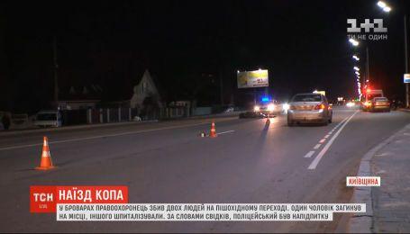 ГБР будет заниматься делом полицейского, который сбил двух человек на переходе в Броварах