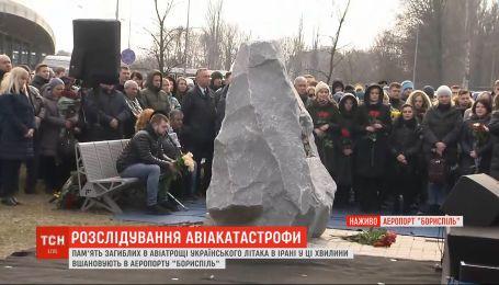 """40 днів з дня авіакатастрофи літака МАУ: у """"Борисполі"""" вшановують пам'ять загиблих"""