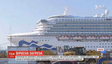 Украинцев не планируют эвакуировать из круиного лайнера, который стоит на карантине возле Японии