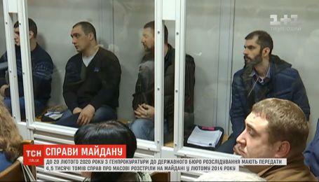 З Генпрокуратури до ДБР мають передати 4,5 тисячі томів справ Майдану