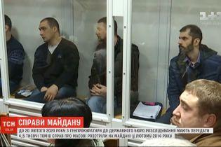 С Генпрокуратуры в ГБР должны передать 4,5 тысячи томов дел Майдана