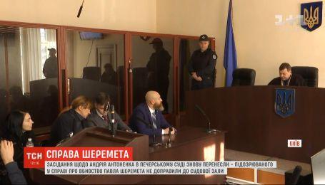 Печерский суд перенес заседание относительно подозреваемого в убийстве Шеремета Андрея Антоненко